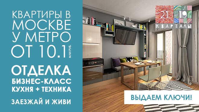 В ЖК «Кварталы 21/19» — квартиры от 10,1 млн руб. Выдаем ключи! Заезжай и живи